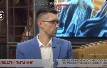 День уролога з Олександром Стаховським