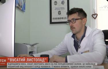 Українські лікарі відрощують вуса, аби привернути увагу до раку передміхурової залози